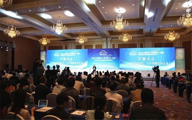 2015中国汽车智能化峰会现场图片