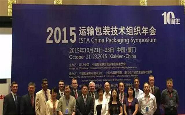 2015运输包装技术组织年会现场图片