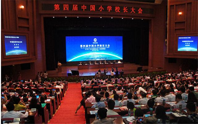 第四届中国小学校长大会现场图片