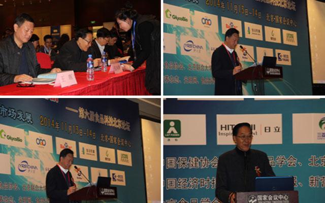 第七届食品科技北京论坛现场图片