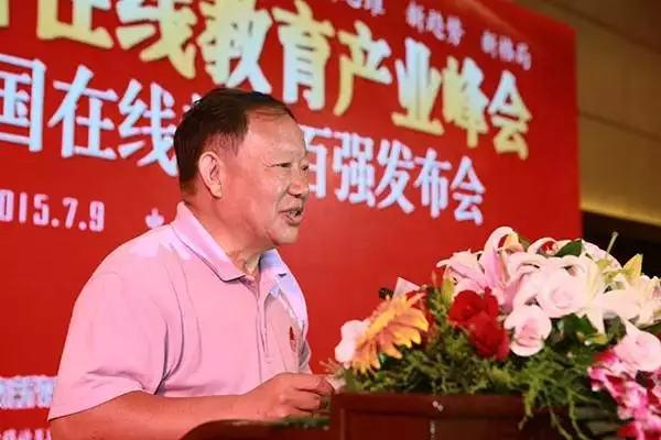 2015中国在线教育产业峰会暨首届中国在线教育百强发布会现场图片