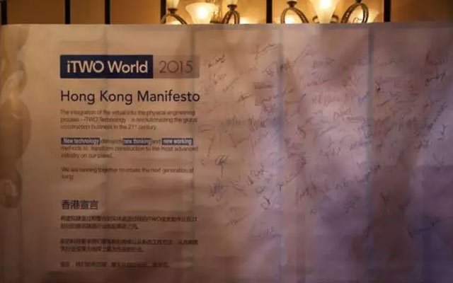 iTWO World全球峰会2015现场图片