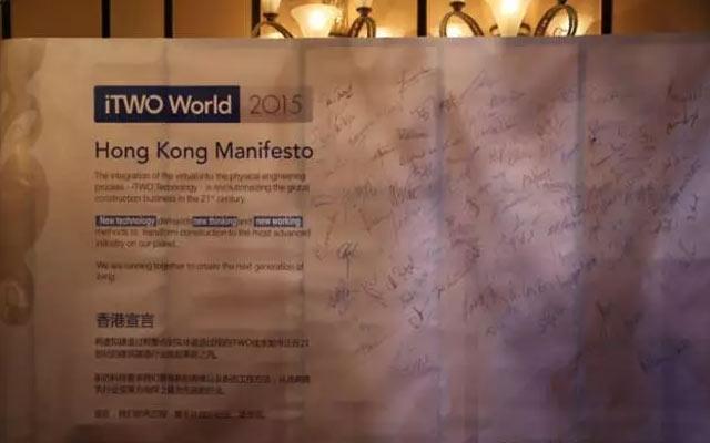 第四届 iTWO World 全球峰会2016现场图片
