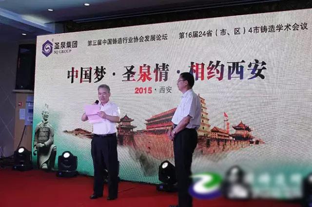 第三届中国铸造行业协会发展论坛现场图片