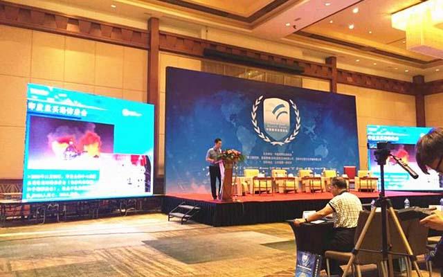 2016第四届中国机场安全(安保)高峰论坛现场图片