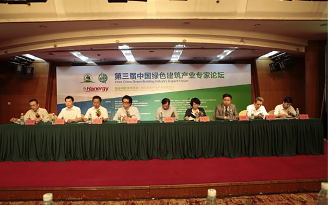 第三届中国绿色建筑产业专家论坛现场图片