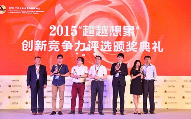 2015中国企业竞争力夏季峰会现场图片