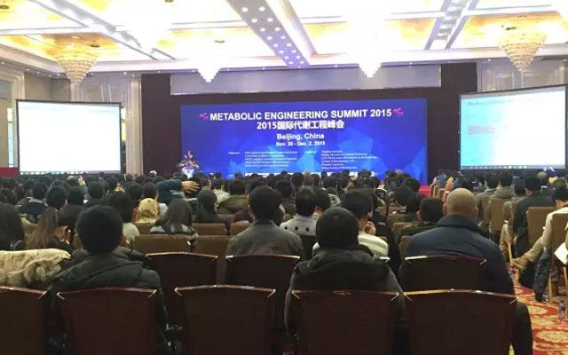 2015国际代谢工程峰会现场图片