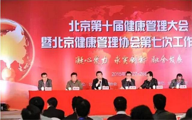2015第十届北京健康管理大会现场图片