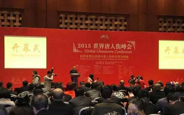 2015世界唐人街峰会现场图片