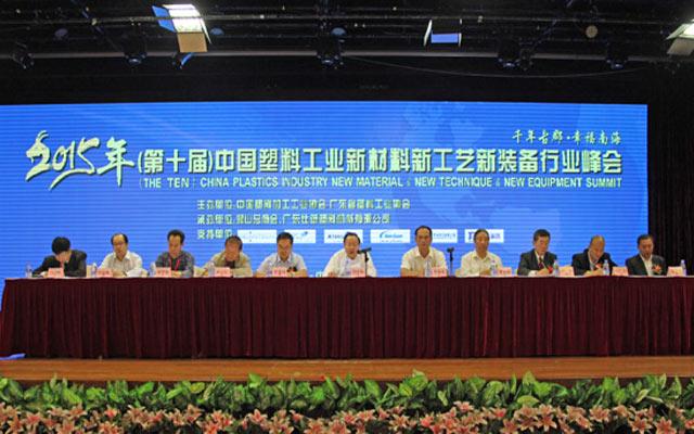 2015年中国塑料行业峰会现场图片