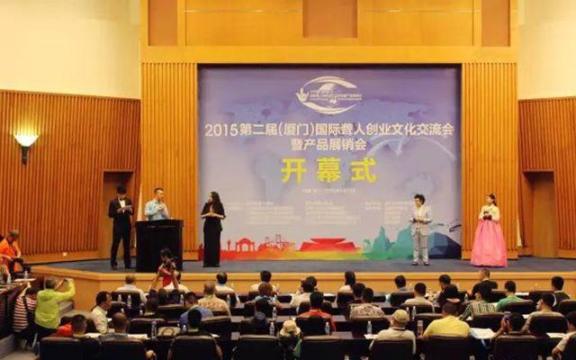 2015第二届(厦门)国际聋人创业文化交流会现场图片