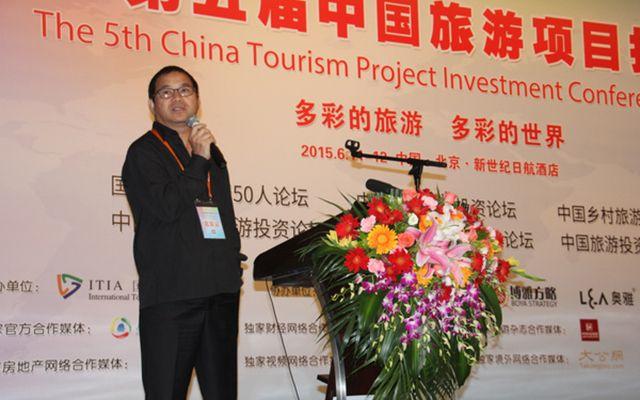 第五届中国旅游项目投资大会现场图片