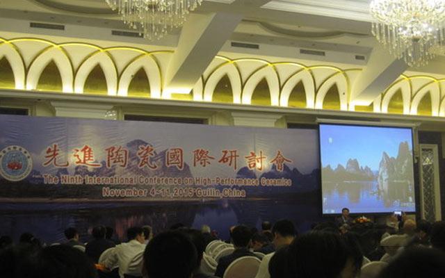 第九届先进陶瓷国际研讨会现场图片