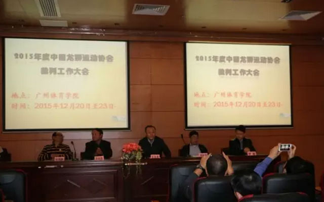 2015中国龙狮运动协会裁判工作大会现场图片
