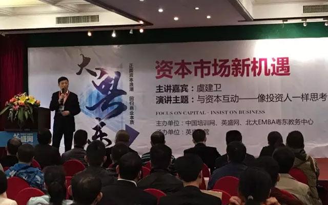 第十届大粤东企业发展高峰论坛现场图片