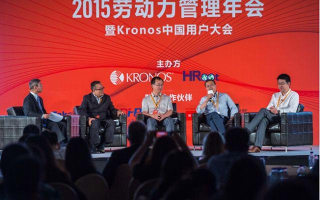 2015劳动力管理年会暨KRONOS用户大会现场图片