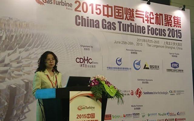 2015中国燃气轮机聚焦现场图片