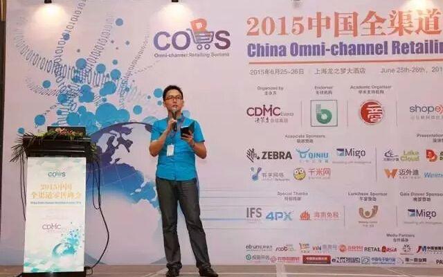 2017第五届中国全渠道零售峰会现场图片