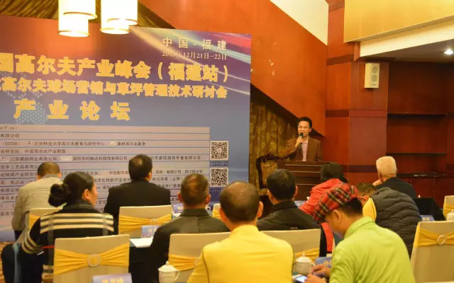 2015年中国高尔夫产业峰会(福建站)现场图片