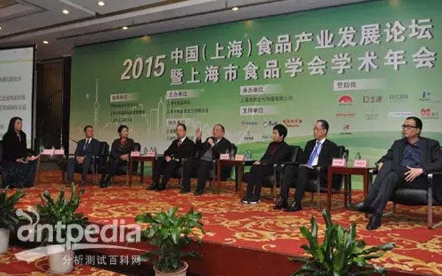 2015中国(上海)食品产业发展论坛现场图片