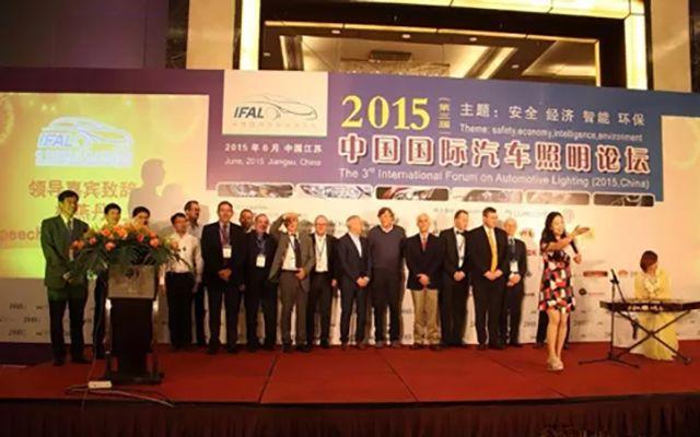 2016第四届中国国际汽车照明论坛(IFAL)现场图片