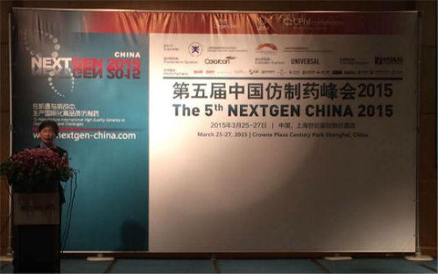 第六届中国仿制药峰会现场图片