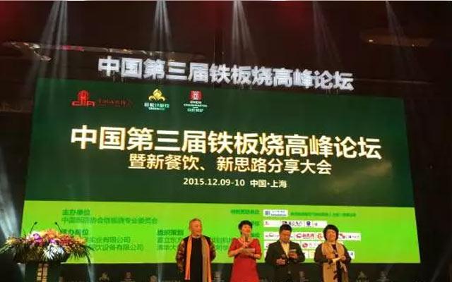 中国第三届铁板烧高峰论坛暨新餐饮、新思路分享大会现场图片