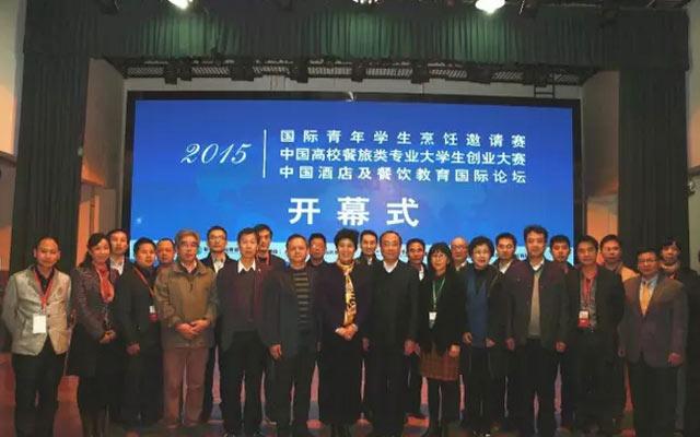 2015中国酒店及餐饮教育国际论坛现场图片