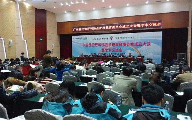 广东省民营牙科协会、省口腔医学会民营分会 2015年年会现场图片