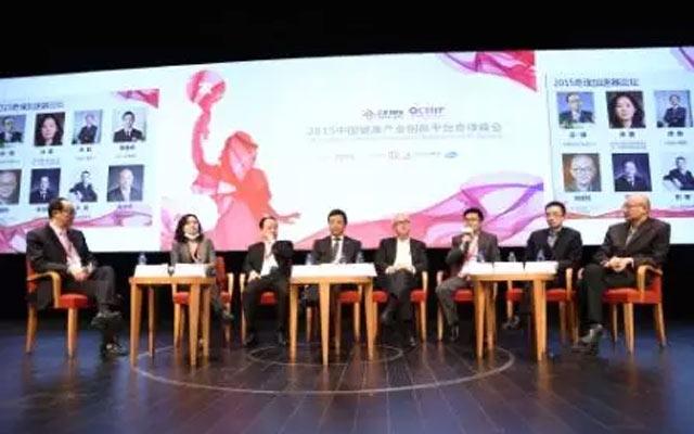 2015中国健康产业创新平台奇璞峰会现场图片