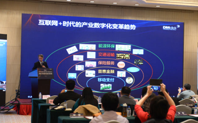 第六届中国客户管理大会暨中国客户管理创新论坛现场图片