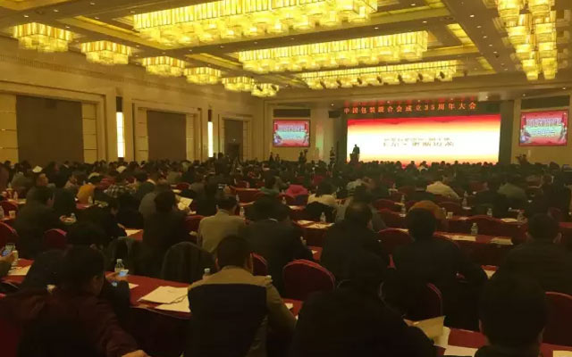 中国包装联合会成立35周年大会现场图片