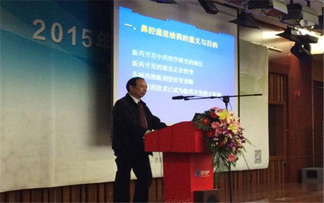 2015国际创新型高端药物制剂论坛现场图片