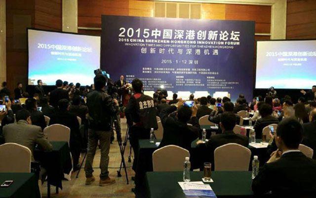 2015中国深港创新论坛现场图片