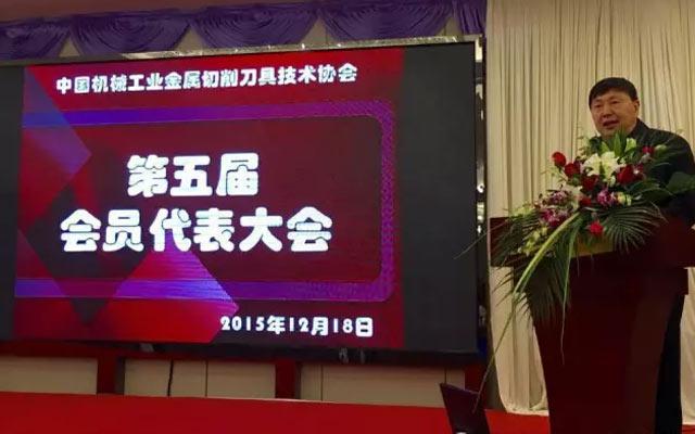 中国刀协第五届会员代表大会现场图片