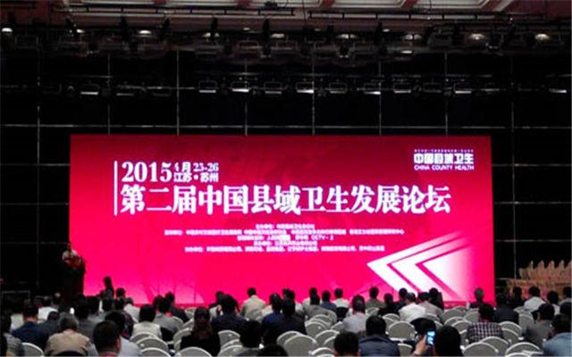 第二届中国医生集团大会现场图片