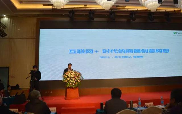 2016第九届中国儿童产业创新发展高峰论坛现场图片