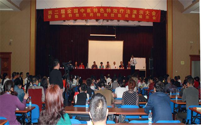 2015第二届全国中医特色特效疗法演示大会现场图片