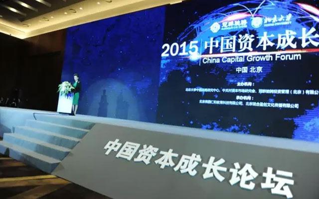 2015中国资本成长论坛现场图片