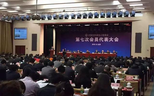 中国对外承包工程商会第七次会员代表大会现场图片