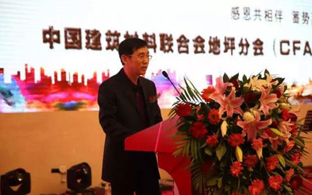 2015年中国建筑材料联合会地坪分会年会现场图片