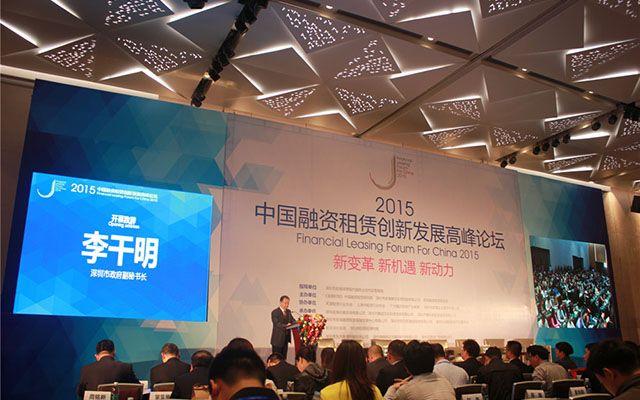 2015中国融资租赁创新发展高峰论坛现场图片