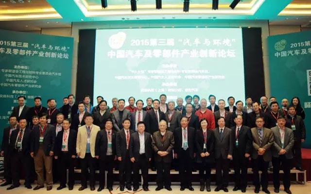 """第三届""""汽车与环境""""中国汽车及零部件产业创新论坛现场图片"""