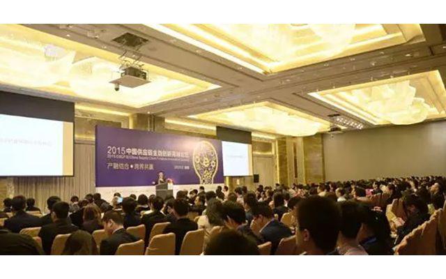 2015第二届中国供应链金融创新高峰论坛(深圳)现场图片