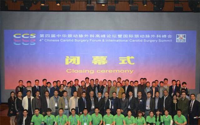 2015第四届中华颈动脉外科高峰论坛现场图片