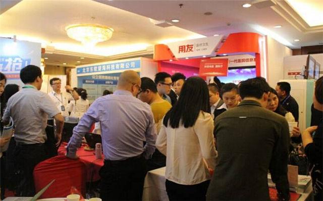 2017第九届中国医院院长大会现场图片