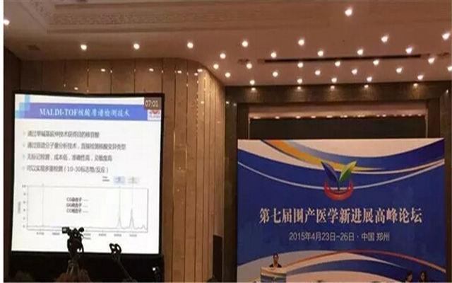 第八届围产医学新进展高峰论坛现场图片