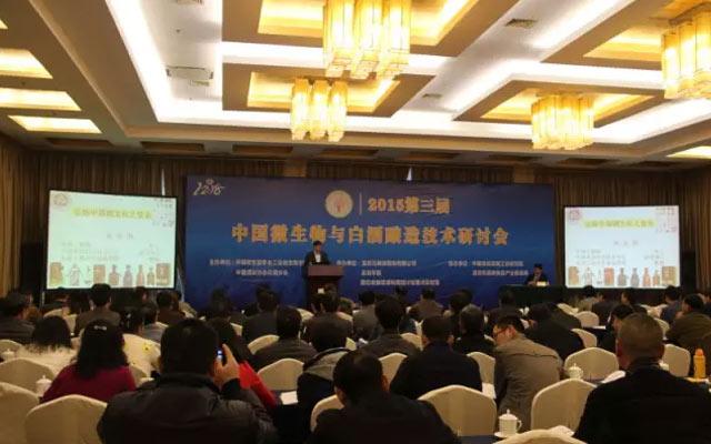 第三届中国微生物与白酒酿造技术研讨会现场图片