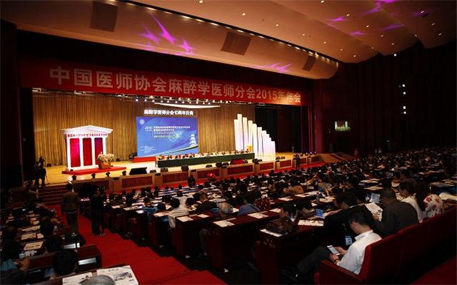 中国医师协会麻醉学医师分会2015年年会现场图片